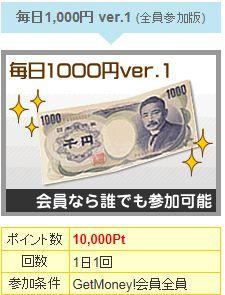 GetMoney002.JPG
