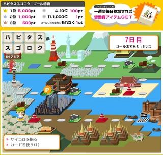 hapitasu_001.jpg