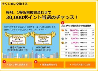 hapitasu_002.jpg