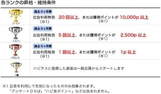 hapitasu_004.jpg