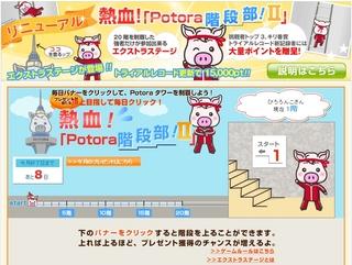 potora003.JPG