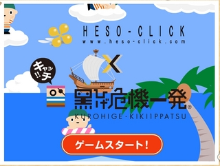 hesoclick001.JPG